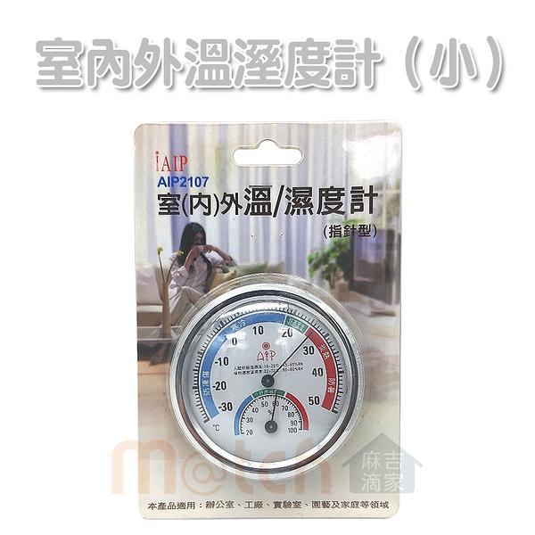 【麻吉滴家】室內/外溫溼度計(小) AIP-2107