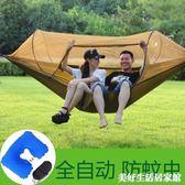 全自動速開戶外單雙人蚊帳吊床降落傘布超輕防蚊家用室內成人秋千ATF 美好生活