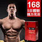 【5日體驗】瑪卡精氨酸 / 天然瑪卡+A...