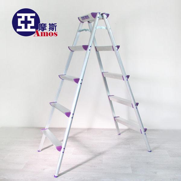 梯子 折疊梯 收納梯 樓梯椅【GAW009】超穩固多功能五階鋁製A字椅梯 摺疊梯 家用梯 Amos