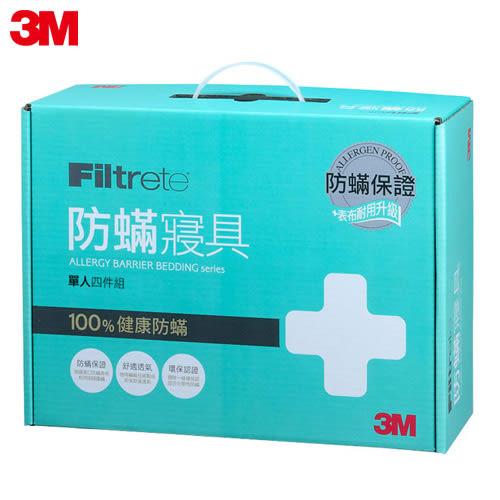 3M 淨呼吸防蹣寢具 (單人四件組)