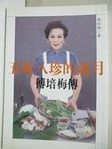 【書寶二手書T6/傳記_CKL】五味八珍的歲月----傅培梅傳_傅培梅/