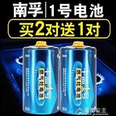 南孚1號電池燃氣灶電池大號熱水器電池R20正品一號干電池碳性D 快速出貨