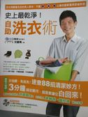【書寶二手書T9/設計_QIJ】史上最乾淨!自助洗衣術_沈富育_附光碟