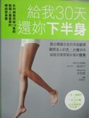 【書寶二手書T7/養生_ZJZ】給我30天 還妳下半身_崔成宇,  黃筱筠