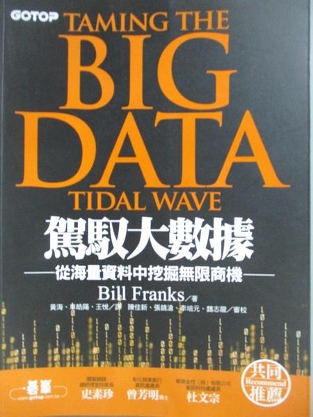 【書寶二手書T5/財經企管_ZFY】駕馭大數據-從海量資料中挖掘無限商機_Bill Franks