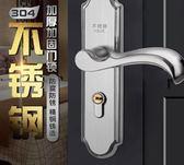 門鎖室內臥室房內不銹鋼實木門鎖家用廁所衛生間門把手鎖具通用型   良品鋪子