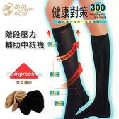 健康對策 機能中統襪 吸濕排汗 台灣製 蒂巴蕾