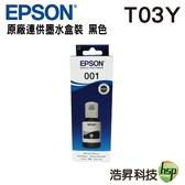 EPSON T03Y T03Y100 黑 原廠填充墨水 適用L4150 L4160 L6170 L6190
