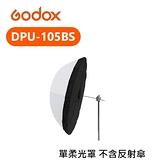 【EC數位】Godox 神牛 DPU-105BS 柔光罩 不含直射傘 反光罩 105cm 攝影傘 人像 棚燈 柔光