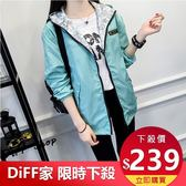 【DIFF】秋冬新款甜美森女系連帽寬鬆外套  韓版兩面穿風衣 外套 【J28】