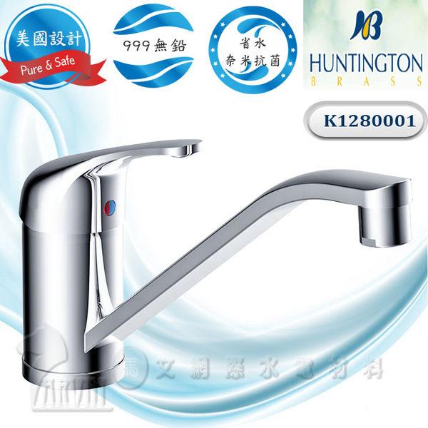 [Huntington] 美國時尚精品龍頭 無鉛 抗菌 省水 廚房單把龍頭(K1280001)