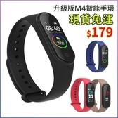 【現貨】M4智能手環 智慧手錶 高品質 多功能運動手環游泳防水智能手環 計步 信息提醒【免運】