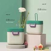 嬰兒奶粉盒 便攜外出分裝格大容量米粉盒子輔食儲存罐密封防潮品牌【小玉米】