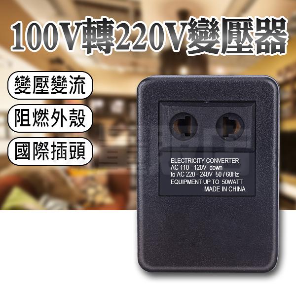 變壓器 電壓轉換器 110V轉220V 50W 轉換插頭 轉接頭(19-014)