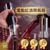 電動紅酒開瓶器 3秒一鍵開瓶省力省時 開酒器 開瓶蓋 開罐器 啟酒器【YX0102】《約翰家庭百貨