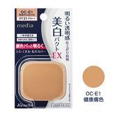 media 媚點 勻透淨白粉蕊EX (健康膚色)【康是美】