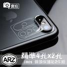 iPhone X 專用鏡頭貼﹝精準4孔版...