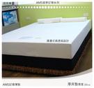 御芙專櫃記憶墊【6*6.2尺】(厚度20cm)/ 加大/AMS醫療型記憶系列/VIP頂級回饋專屬