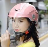 全館83折電動摩托車頭盔女夏季防曬男安全帽電瓶車女士四季通用輕便式女款