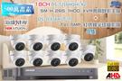 高雄監視器 海康 DS-7216HQHI-K1 1080P XVR H.265 專用主機 + TVI HD DS-2CE56H1T-IT1 5MP EXIR 紅外線半球攝影機 *9