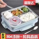 304不銹鋼保溫飯盒便當盒密封湯碗外賣食堂1層分格速食盤成人餐盒 樂活生活館