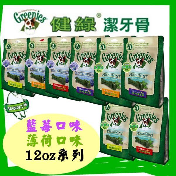 送西莎)) 美國Greenies 健綠潔牙骨12oz (藍莓 /薄荷口味) 迷你/小型/中型/大型犬 寵物飼料 牙齒保健