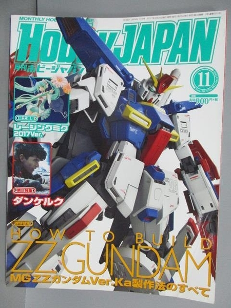 【書寶二手書T1/嗜好_PPP】HobbyJapan_2017/11_How to Build ZZ GUNDAM_日文