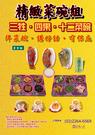 【大堂人本】素三牲 四水果 12菜碗。遷...