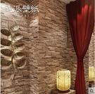 現代中式壁紙3D仿真石塊文化石牆紙復古石...
