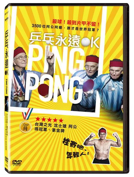 乒乓永遠OK DVD (音樂影片購)
