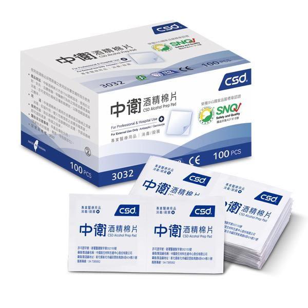 中衛酒精棉片(100pcs/盒) 【康是美】