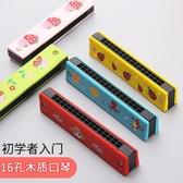 口琴兒童木質小口琴創意音樂禮物幼兒園小學生初學吹奏樂器16孔口風琴 童趣屋