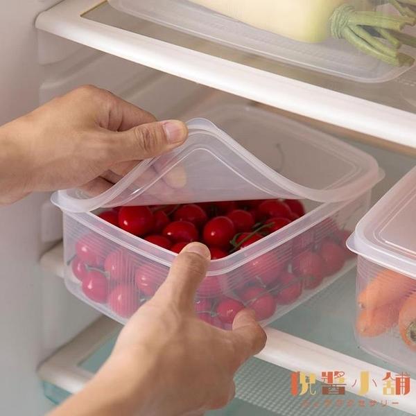透明保鮮盒便當盒塑膠水果密封盒冰箱收納食物儲物盒【倪醬小舖】