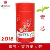 2018夏摘 青芯東方美人茶150g  峨眉茶行