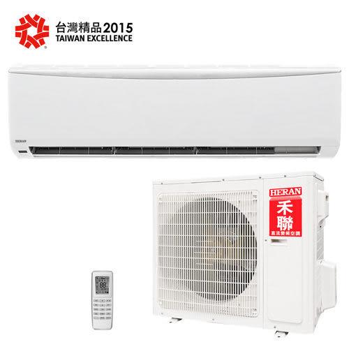 禾聯 HERAN 變頻 單冷 ㄧ對一 分離式冷氣 HI-G63A / HO-G63A