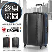 【中秋烤肉金★現買現送$924】《熊熊先生》行李箱 27吋旅行箱 C-F28O8 Crown皇冠 C-F2808