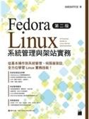 二手書博民逛書店《Fedora Linux 系統管理與架站實務 第二版》 R2Y