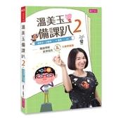 (二手書)溫美玉備課趴(2):閱讀理解與延伸寫作的五卡教學實錄