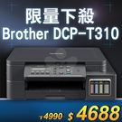 【限量下殺30台】Brother DCP-T310 原廠大連供印表機 /適用 BTD60 BK/BT5000 C/BT5000 M/BT5000 Y