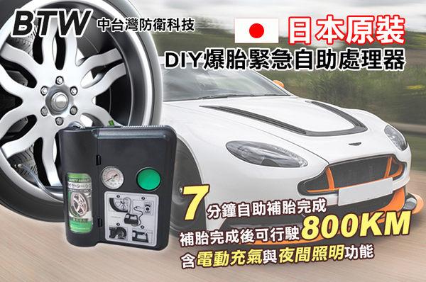 【7分鐘一鍵自助完成補胎機】BTW 日本原裝SLIME爆胎救星*DIY爆胎緊急自助處理器*輪胎打氣機鋁圈