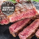 8盎司紐西蘭PS級比臉大牛排(225g±5%/片)(食肉鮮生)