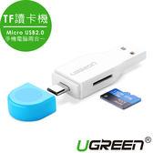 現貨Water3F綠聯 TF讀卡機MICRO USB2.0手機電腦兩合一OTG
