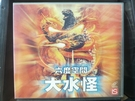 挖寶二手片-V02-046-正版VCD-日片【六度空間:大水怪】-哥吉拉絕版系列(直購價)