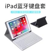 新款iPad9.7寸藍牙鍵盤保護套Pro11英寸蘋果10.2寸 星河光年DF