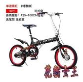 折疊自行車16寸減震超輕便攜成年人男女式兒童小學生單車 aj15329【花貓女王】
