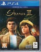 現貨 PS4遊戲 莎木 3 Shenmue III 中文版【玩樂小熊】