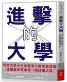 (二手書)進擊的大學:日本近畿大學親授大逆轉的戰略廣告術