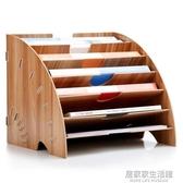 木質桌面收納盒辦公用品整理置物框收納文件架多層A4資料書架 中秋節全館免運