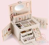 首飾盒小精致手飾品戒指耳環項鏈大容量收納盒【少女顏究院】